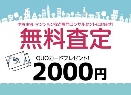 ☆無料査定でQUOカードプレゼント☆
