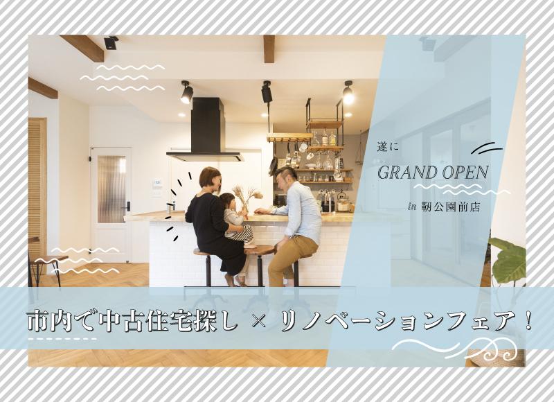 【靱公園前店】中古マンション探し&リノベーション相談会!
