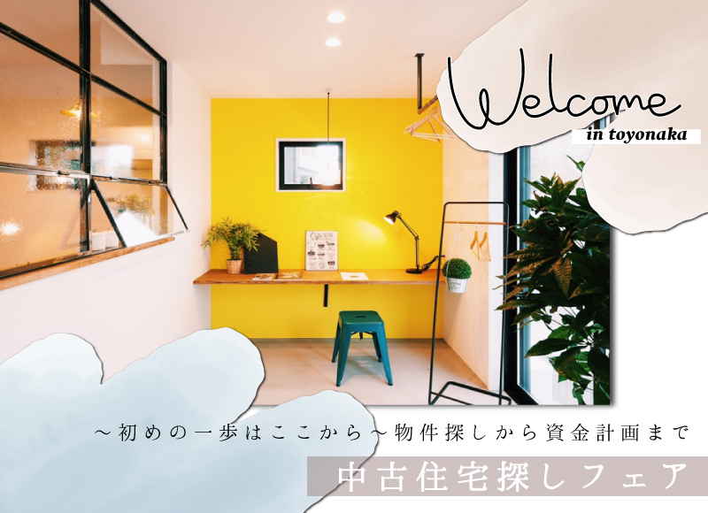 【豊中店】~初めの一歩はここから~物件探しから資金計画まで!中古住宅探しフェア