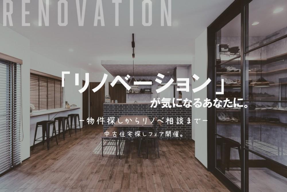【江坂店開催】「リノベーション」が気になるあなたに。物件探しからリノベ相談まで。中古マンション探しフェア