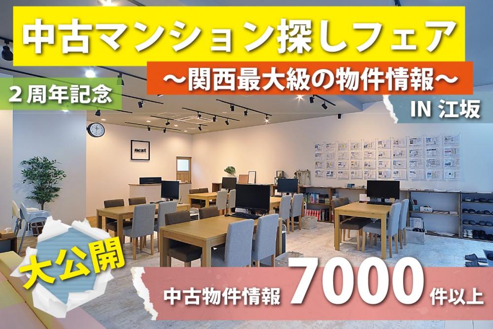 【江坂店開催】next江坂店OPEN2周年記念!!中古マンション探しフェア開催!!