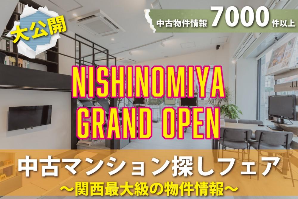 【西宮店開催】next西宮店GRAND OPEN!!中古マンション探しフェア開催!!