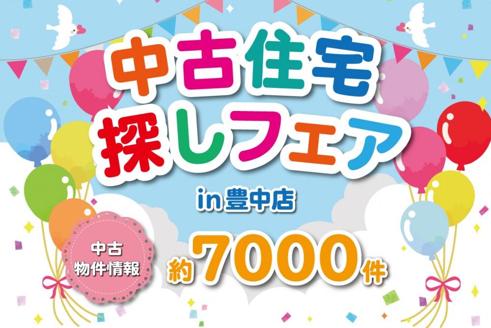 【豊中店開催】関西最大級の物件情報!中古マンション探しフェア開催!!