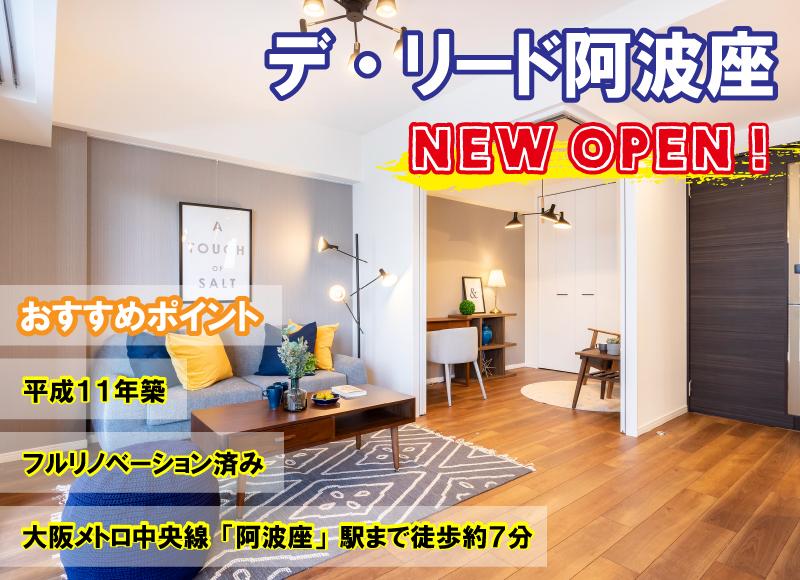【大阪市西区】デ・リード阿波座、4/17にGRAND OPEN!!