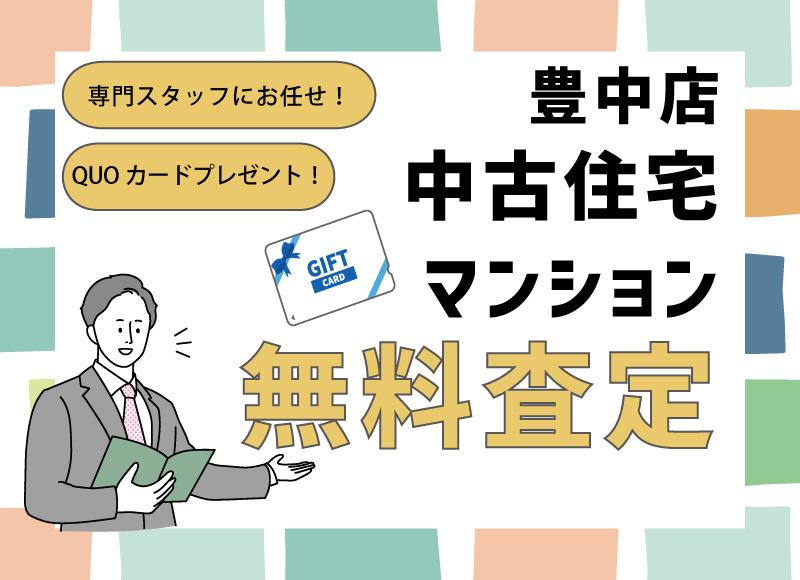 【豊中店限定企画】☆無料査定でQUOカードプレゼント☆
