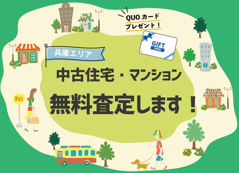 【西宮店限定企画】☆無料査定でQUOカードプレゼント☆