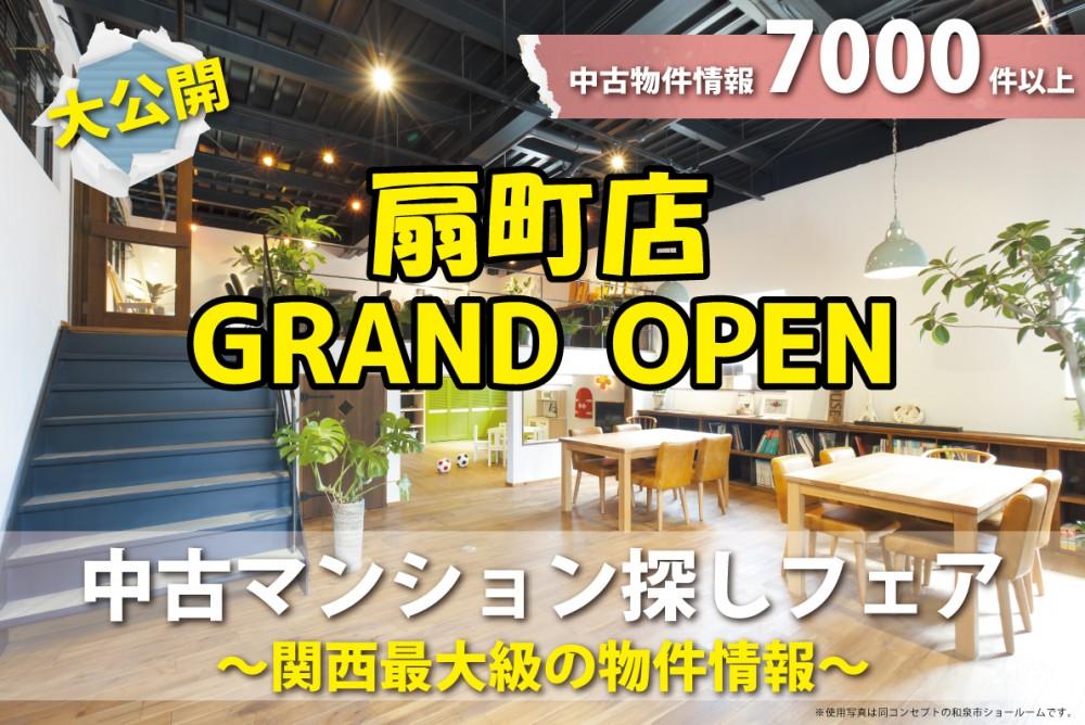 【扇町店開催】next扇町店GRAND OPEN!!中古マンション探しフェア開催!!